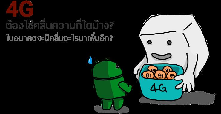 สรุป 4G ประเทศไทย ต้องใช้คลื่นความถี่ Band ไหน? ควรต้องมีคลื่นอะไรรองรับในอนาคตบ้าง?