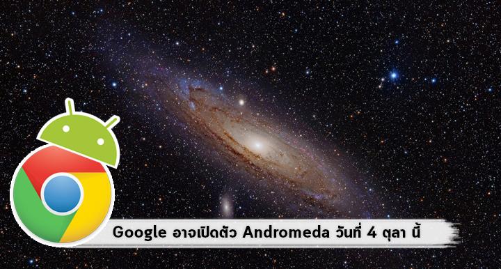 เตรียมปล่อยของ.. Google อาจเปิดตัว Andromeda ระบบปฏิบัติการที่รวมร่าง Android และ Chrome OS วันที่ 4 ตุลา นี้