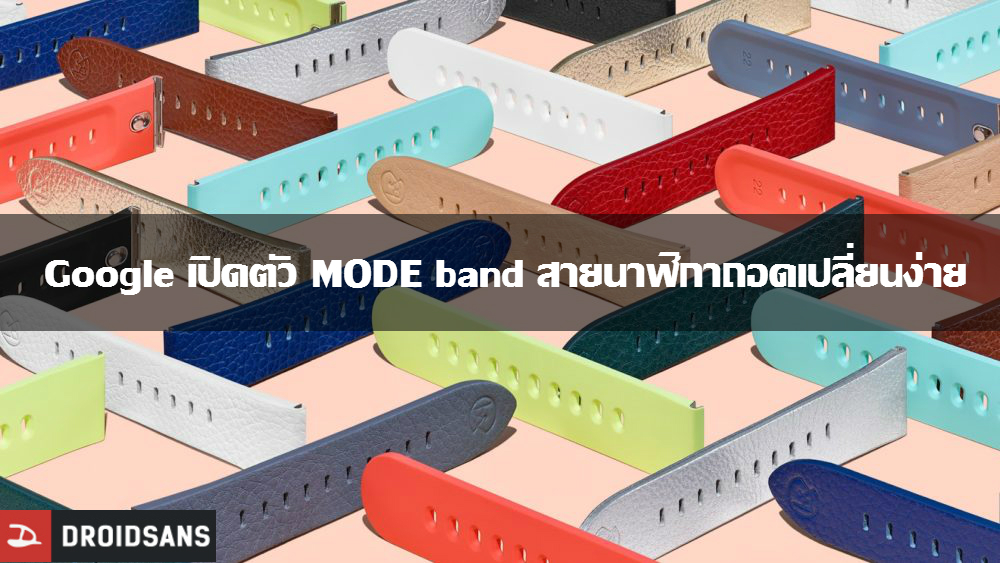 Google เปิดตัว MODE band คอลเลคชั่นสายนาฬิกาแสนเก๋สำหรับ Android Wear ถอดเปลี่ยนง่ายๆ ตามใจชอบ