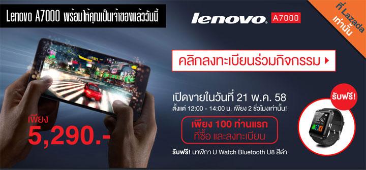 เที่ยงนี้แล้ว! ใครสนใจ Lenovo A7000 จัดไป [อัพเดท : ของหมด