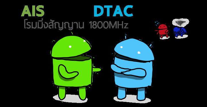 AIS ดอดเจรจา DTAC ขอโรมมิ่งสัญญาน 2G คลื่น 1800MHz แก้ซิมดับ
