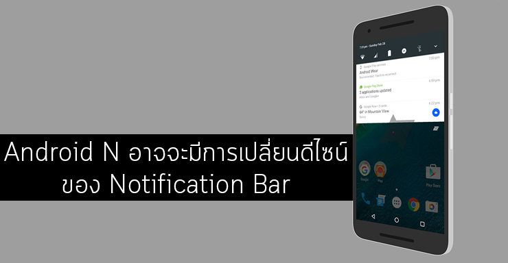 Android N อาจจะมีการเปลี่ยนแปลงดีไซน์ของ Notification Bar ...