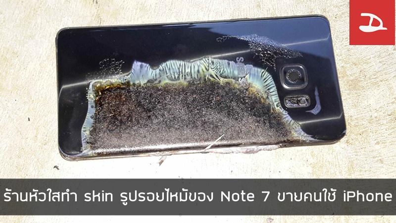 แสบสัน…ร้านหัวใสทำสติ๊กเกอร์แปะ iPhone เป็นรูปรอยไหม้ตาม Galaxy Note 7 เตรียมขายช่วงฮาโลวีน