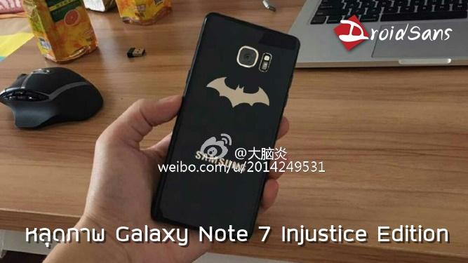 หลุดภาพ Samsung Galaxy Note 7 Injustice Edition มือถือ Batman อีกหนึ่งรุ่น