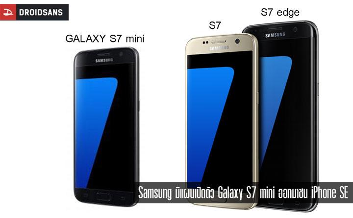 samsung galaxy s7 mini iphone se droidsans. Black Bedroom Furniture Sets. Home Design Ideas