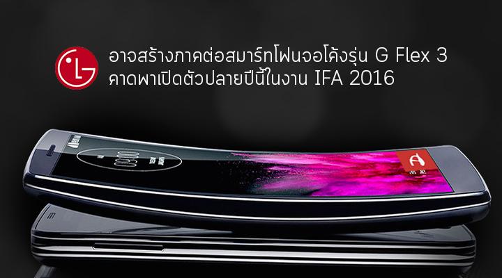 LG อาจสร้างภาคต่อสมาร์ทโฟนจอโค้ง G Flex 3 เตรียมเปิดตัวปลายปีนี้ในงาน IFA 2016
