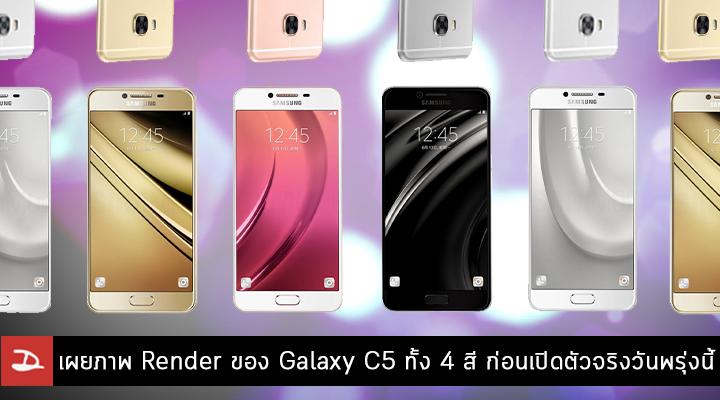 เผยภาพ Render ของ Galaxy C5 ทั้ง 4 สี ก่อนเปิดตัววันพรุ่งนี้
