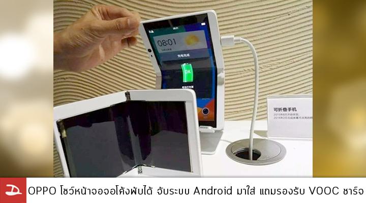 OPPO อวดโฉมหน้าจอพับได้ โชว์พร้อม Android พร้อม ColorOS แถมรองรับ VOOC Flash Charge   DroidSans