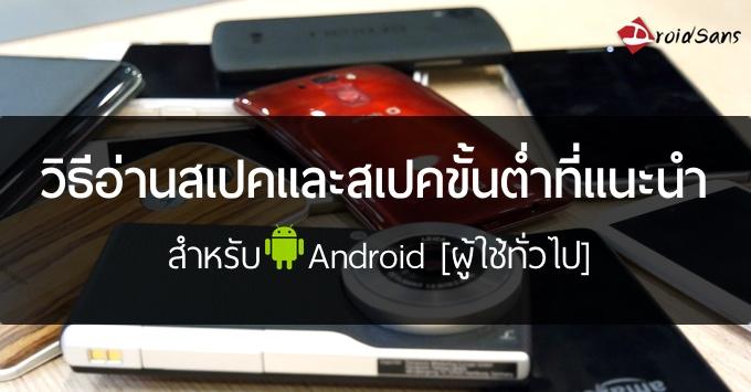 วิธีอ่านสเปคและสเปคขั้นต่ำที่แนะนำสำหรับ ระบบ Android [ผู้ใช้ทั่วไป]