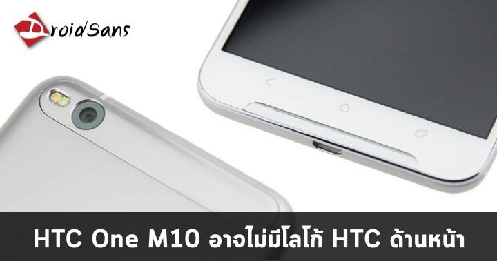 บ๊ายบาย…เราอาจจะไม่ได้เห็นโลโก้ HTC ด้านหน้าเครื่อง HTC One M10 แล้ว