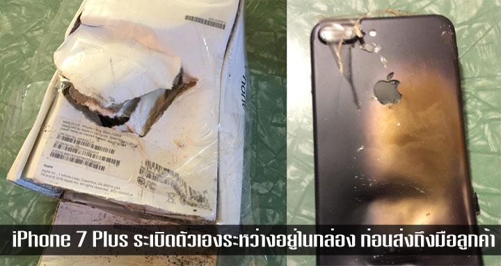ฟีเจอร์เดียวกัน.. iPhone 7 Plus ระเบิดระหว่างขนส่งก่อนถึงมือลูกค้า   DroidSans