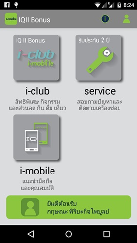 imobile-iqii-software02.jpg