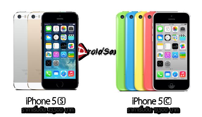ราคา iPhone 5S และ 5C ในไทย (ประมาณการณ์)