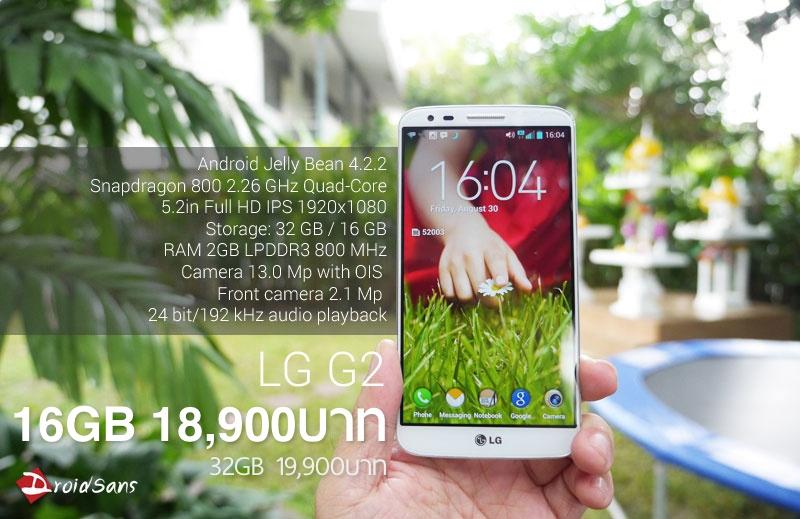 LG G2 price