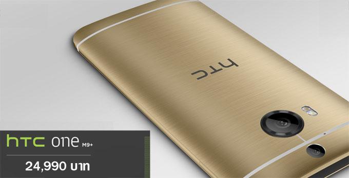 หลุดราคา HTC One M9+ คาดเปิดตัวแรงถึง 24,990 บาท