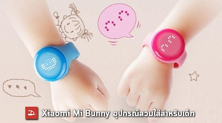 Xiaomi เปิดตัว Mi Bunny อุปกรณ์สวมใส่สำหรับเด็ก ส่วน ...