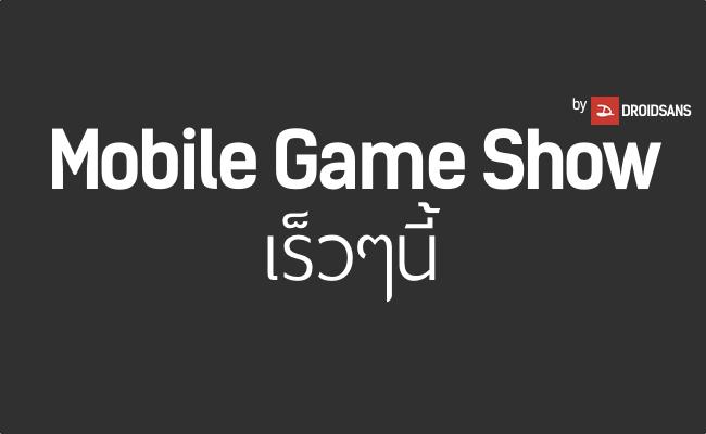Droidsans Mobile Game Show เร็วๆนี้