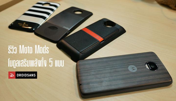 Review : รีวิว Moto Mods โมดูลเสริมพลังให้ Moto Z / Z Play ทั้ง 5 จาก JBL ไปจนถึง Hasselblad