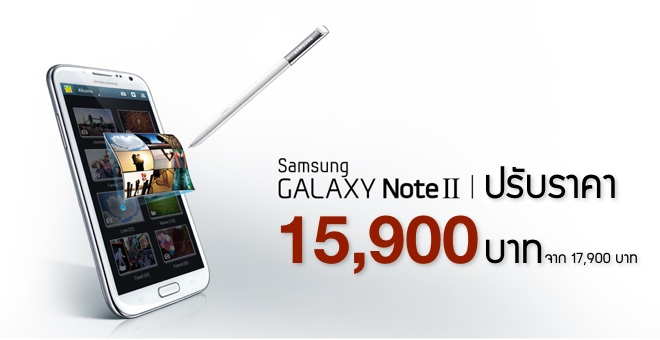 Samsung Galaxy Note 2 ลดราคาเหลือเพียง 15,900 บาท