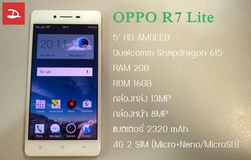 และรหัสเครื่อง : OPPO R7 Lite R7kf