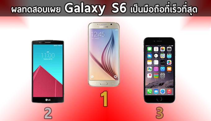 Galaxy S6 ครองแชมป์สมาร์ทโฟนที่ทำงานเร็วที่สุด แซงหน้า LG G4 และ iPhone 6