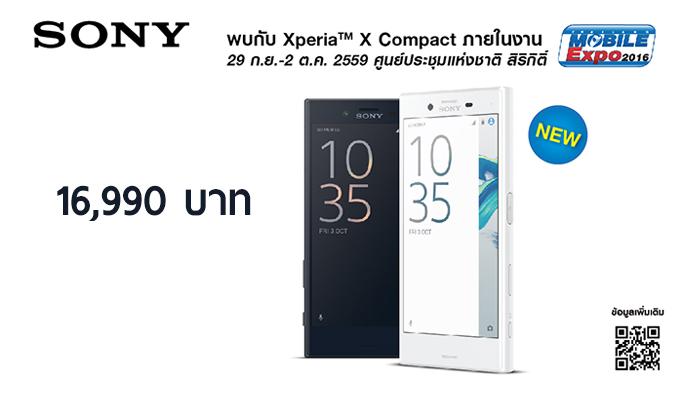 Sony ไทยเปิดราคา Xperia X Compact 16,990 บาท ขายในงาน Mobile Expo พร้อมของแถมและโปรโมชันหลายรุ่น
