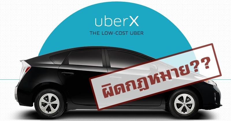 Uber X ส่อแววมีปัญหา นักกฎหมายชี้ใครขับให้บริการมีสิทธิ์โดนปรับสูงถึง 100,000 บาท!!
