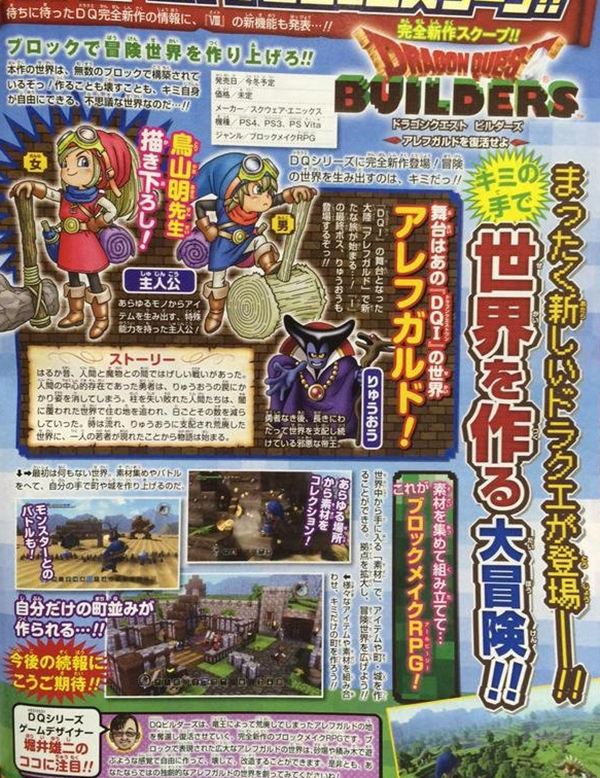 Dragon Quest Builder Guide Ebook