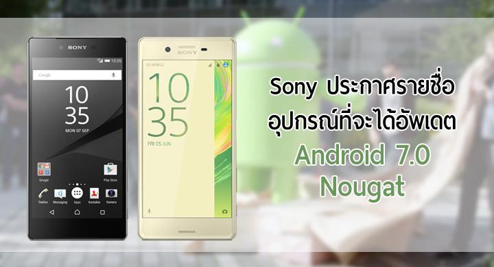 Sony ประกาศรายชื่อมือถือและแท็บเล็ตที่จะได้อัพเดต Android 7.0 Nougat
