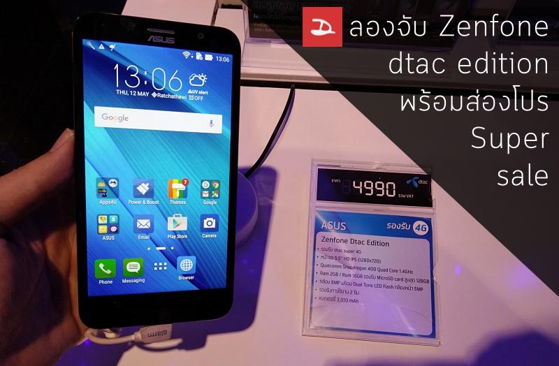 ASUS Zenfone Dtac Edition Super Sale