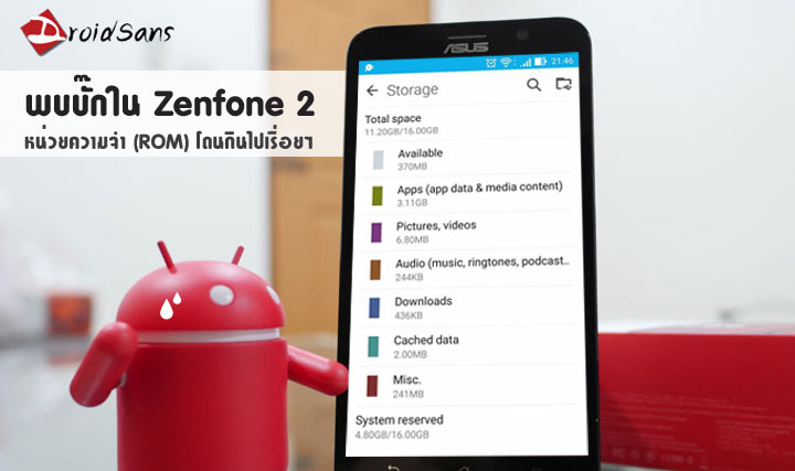 how to stop game requests on my asus zenfone 2