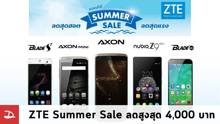 ZTE จัด Summer Sale ลดราคามือถือสูงสุด 4,000 บาท ZTE Axon รุ่นเรือธงเหลือ 13,900 บาท