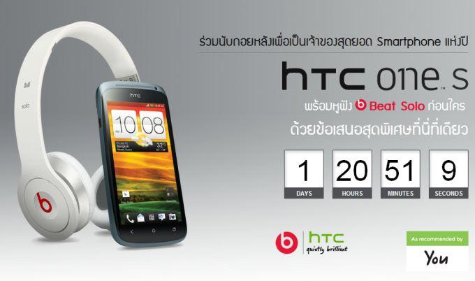 HTC เปิดให้จอง One S + beats solo ผ่านหน้าเว็บวันที่ 24 นี้
