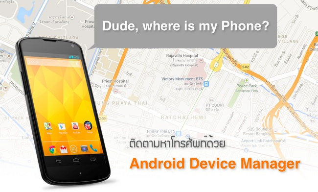 android device manager find my iphone android droidsans. Black Bedroom Furniture Sets. Home Design Ideas