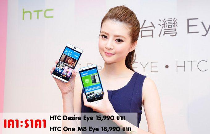 เปิดราคา HTC Desire Eye และ One M8 Eye ในไทย