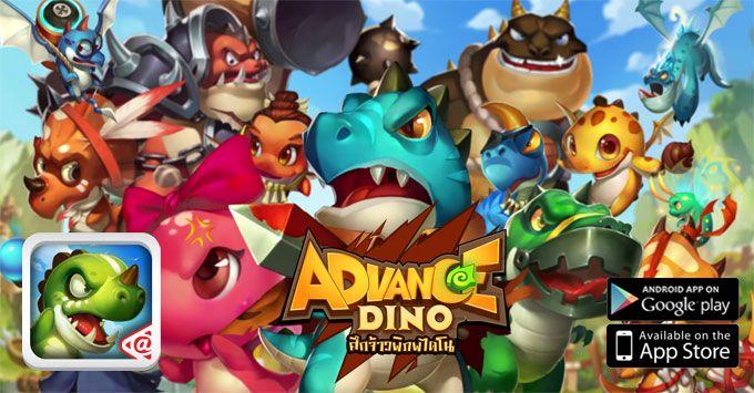 Advance Dino สร้างอาณาจักร จัดตั้งกองกำลัง  เพื่อครองความเป็นใหญ่ด้วยเหล่ากองทัพไดโนเสาร์สุดเท่ห์พร้อมความสามารถที่แตกต่างกัน  ...