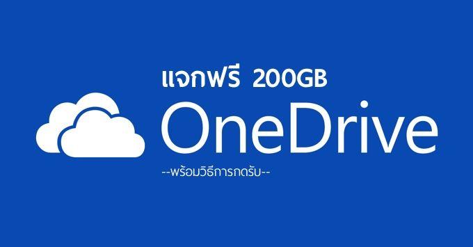 Microsoft แจกพื้นที่ OneDrive ฟรีถึง 200 GB [พร้อมวิธีรับ ...
