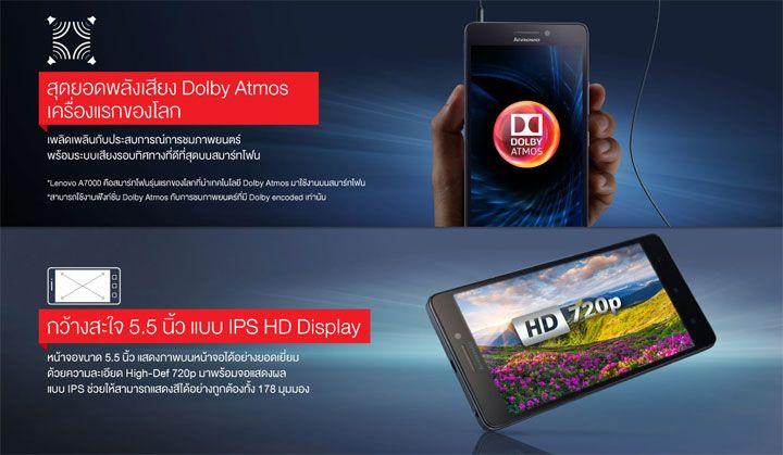 เคาะราคา Lenovo A7000 ที่ 5,290 บาท เตรียมเปิดจองแบบ Flash