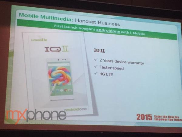 วิธี Unlock Bootloader สำหรับ i-mobile IQ II (Android One