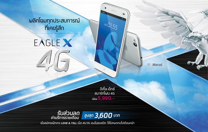 dtac-eagle-x-end.png