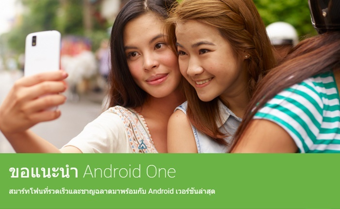 Android-One-Thailand.jpg
