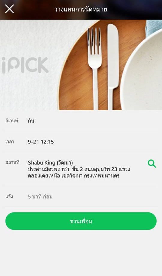 ipick