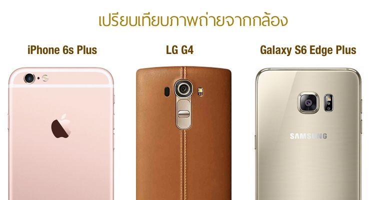 เปรียบเทียบภาพถ่าย iPhone 6s Plus vs Galaxy S6 Edge Plus ...