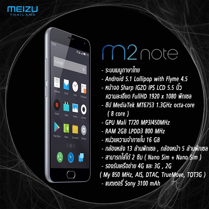 meizu-m2-note-review-spec.jpg