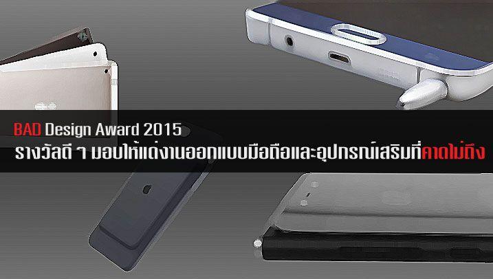 BAD Design Award 2015  งานออกแบบสมาร์ทโฟนและอุปกรณ์เสริมที่คุณเห็นแล้วไม่รู้จะร้องไห้หรือร้องเฮีย  | DroidSans