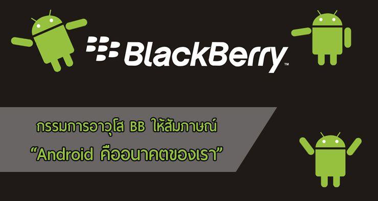 กรรมการอาวุโส BlackBerry ให้สัมภาษณ์