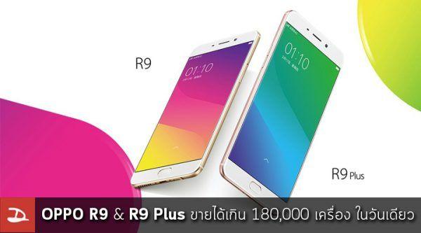 Update) OPPO R9, R9 Plus และ F1s ได้รับอัพเดตเป็น Android
