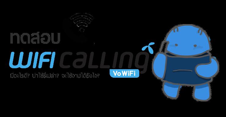 ทดสอบ VoWiFi, WiFi Calling มันคืออะไร