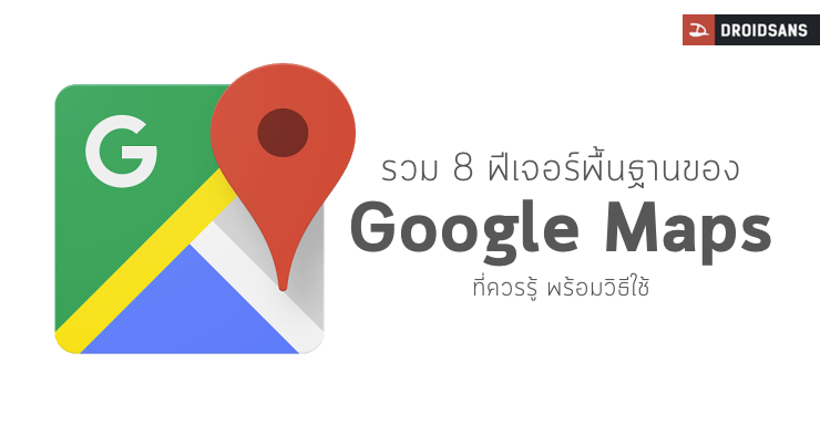google map features with How To Use Basic Google Maps on 20081231 besides How To Use Basic Google Maps together with Google Map as well Google Maps Pac Man How Play Ms Pac Man Mini Game 591815 moreover Peta Dunia 2.