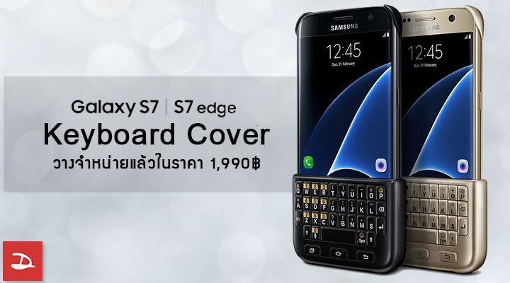 (517-021)เคสมือถือซัมซุง Case Samsung S7 Edge  เคสกันกระแทกหน้าหลังสุดฮิตขายดี Otter